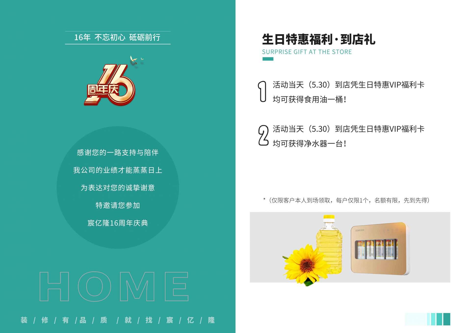【宸亿隆】5月30日 十六周年生日惠 邀您共享喜悦~