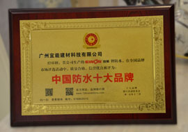 中国防水十大品牌