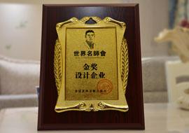 世界名师金奖