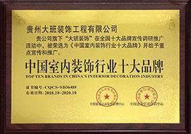 中国室内装饰行业十大品牌