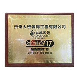 CCTV17频道展播