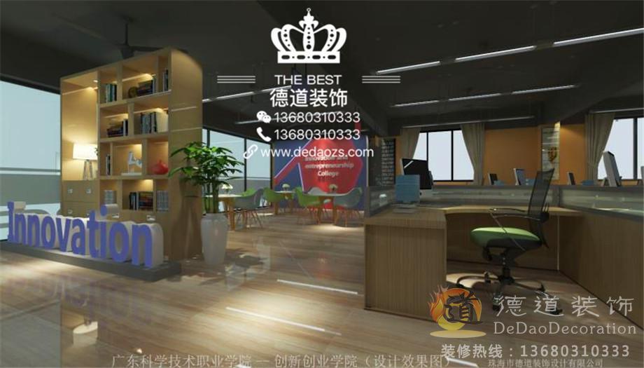 珠海装修案例广东省科技干部学院创新创意学院