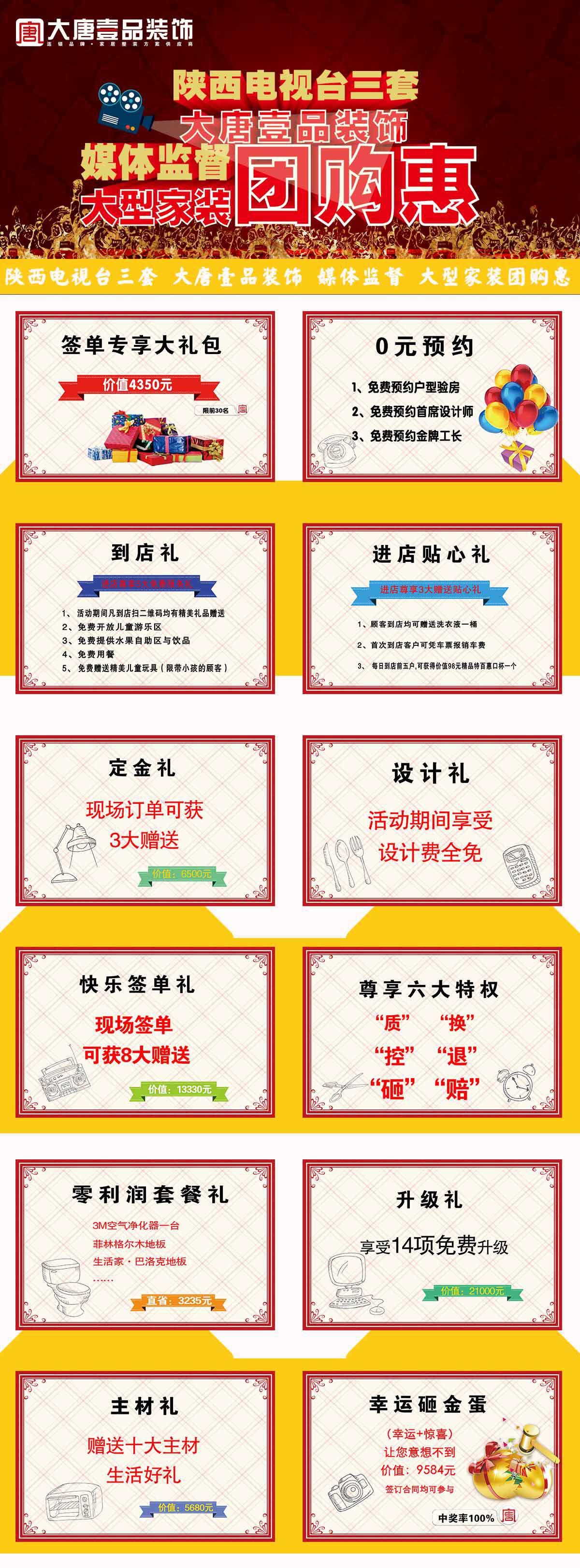 陕西电视台三套&大唐壹品装饰媒体监督大型家装团购惠!