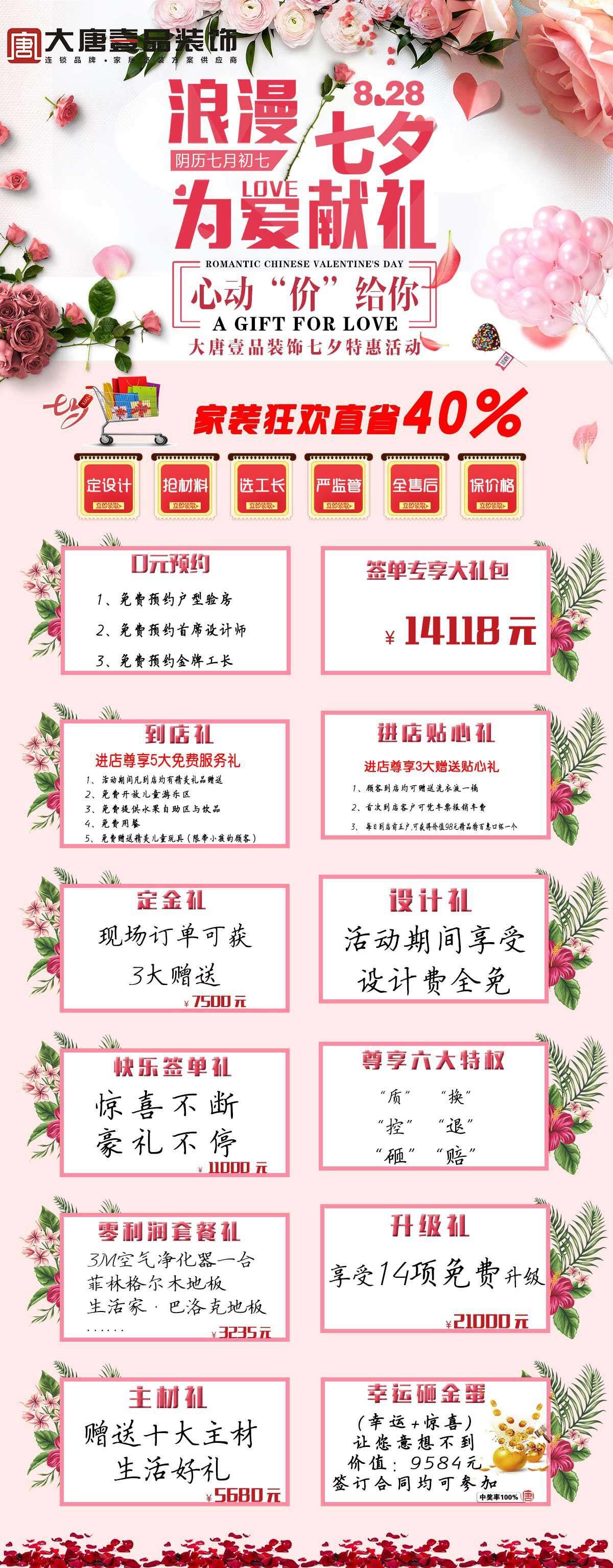 """❧❧❧浪漫七夕╭♥ღ ♥╮为爱献礼╭♥ღ ♥╮心动""""价""""给你❧❧❧"""