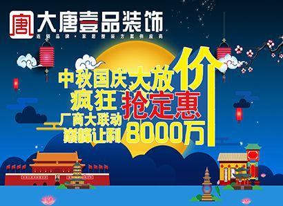 ☏☏中秋国庆大放价ღღღ疯狂抢定惠╭♥ ♥╮厂商大联动ღღღ巅峰让利8000万☏☏