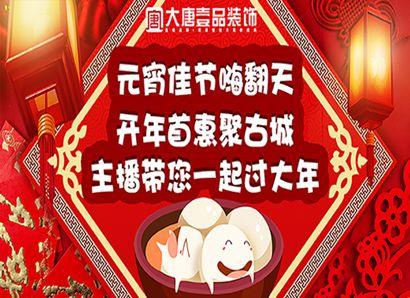 元宵佳节嗨翻天 开年首惠聚古城 主播带您一起过大年