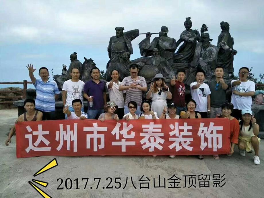 2017年7月八臺山