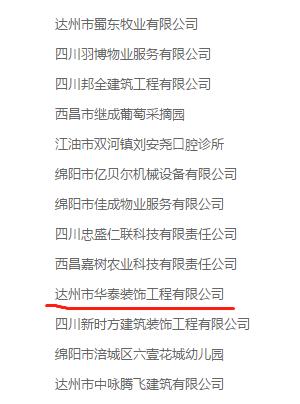 四川名優示范企業3.15華泰入選