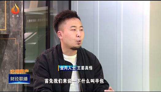 整裝跟全包區別-電視臺到華泰采訪王姜老師的報道