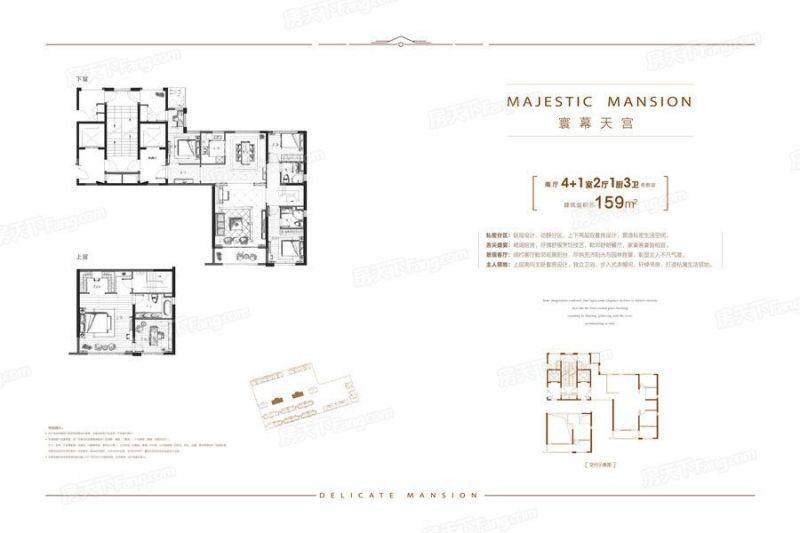 溫州裝修方案159南廳奇數層|5室2廳3衛1廚