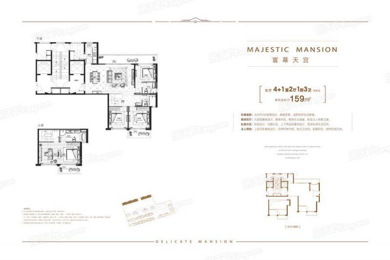 溫州裝修方案159北廳奇數層|5室2廳3衛1廚