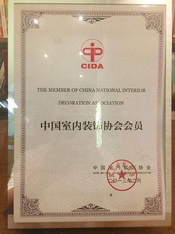 中國室內裝飾協會會員