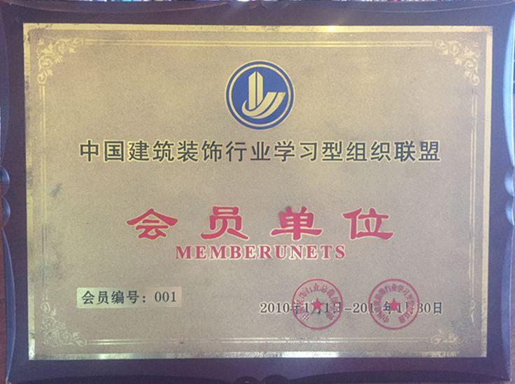 中國建筑裝飾行業學習型組織聯盟會員單位