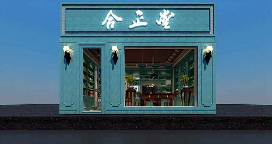 合正堂茶馆