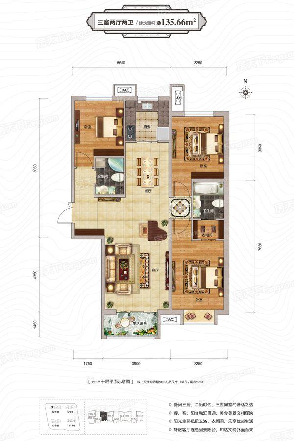太原装修方案12#楼135.66㎡户型|3室2厅2卫1厨
