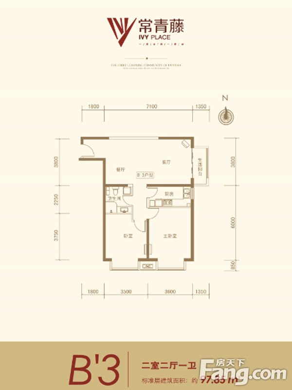太原装修方案3#4#5#B'3户型|2室2厅1卫1厨