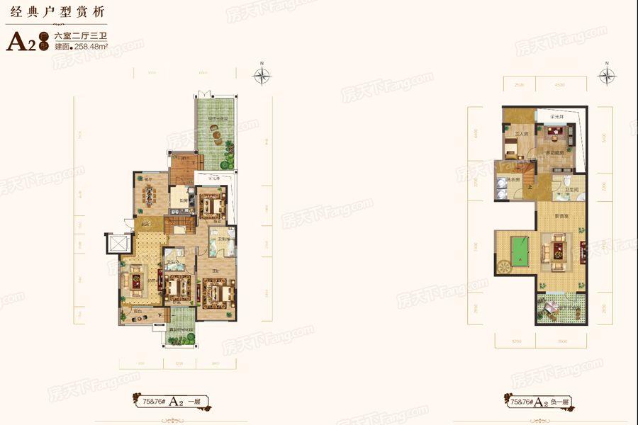 太原装修方案75#76#A2户型|6室2厅3卫1厨
