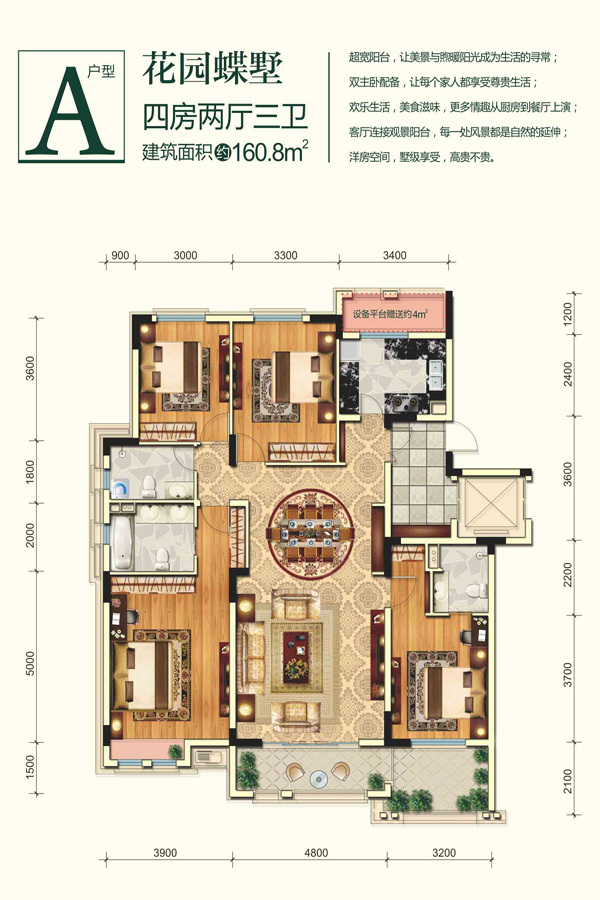 太原装修方案A户型|4室2厅3卫1厨