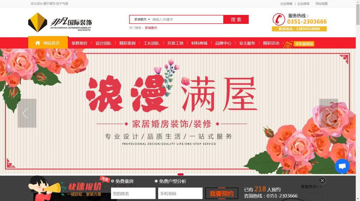热烈祝山西太原非凡国际装饰2018新版官方网站上线