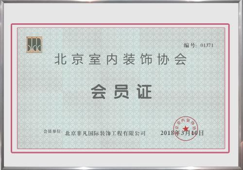 北京室内装饰协会会员证