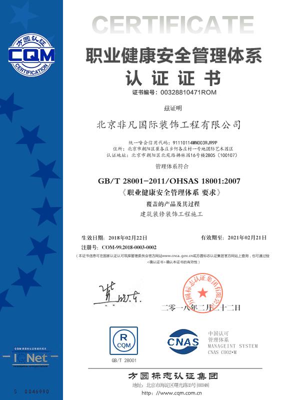 CQM职业健康安全管理体系认证证书