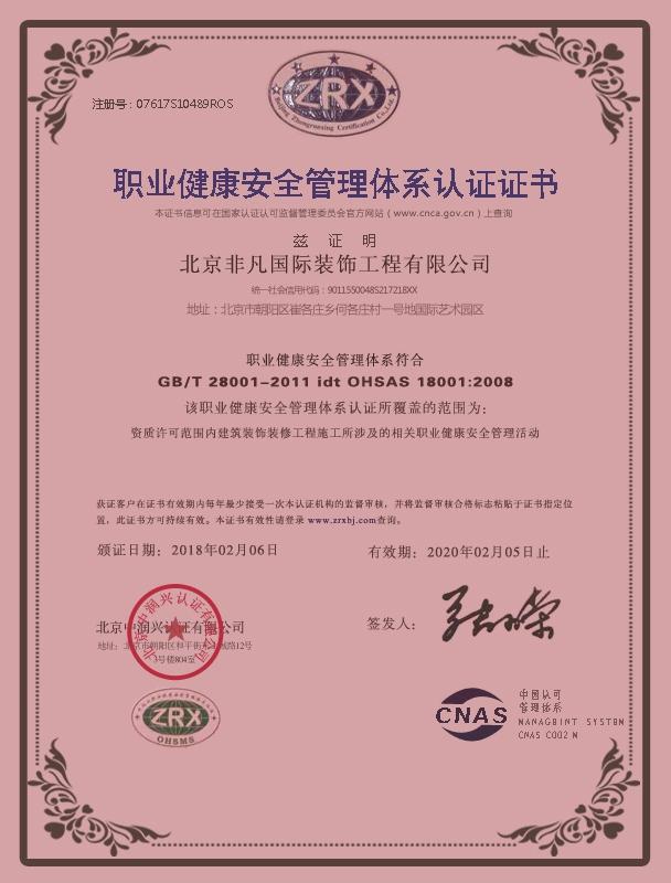 ZRX职业健康安全管理体系认证证书