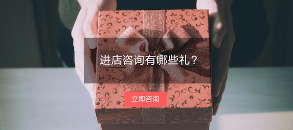 万博app客户端新万博注册网址活动进店咨询有好礼!
