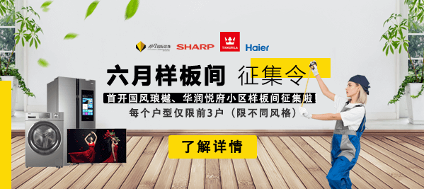 万博app客户端新万博注册网址活动首开国风琅樾、华润悦府小区样板间征集啦!