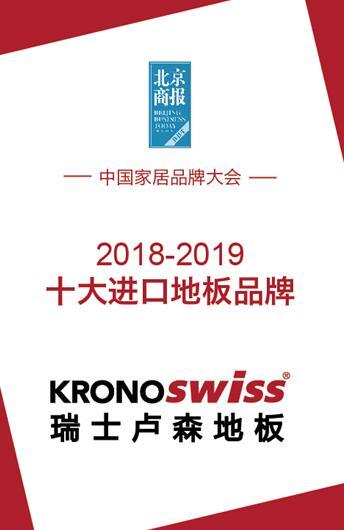 瑞士卢森地板上连续五次获得2019年前10大进口地板品牌的桂冠
