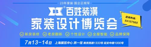 百姓装潢在上海举办家装设计博览会