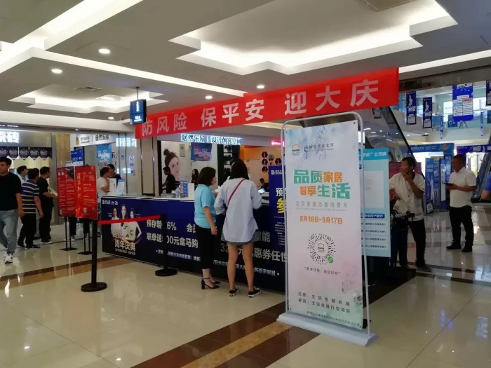 2019年北京家居品质消费月开始