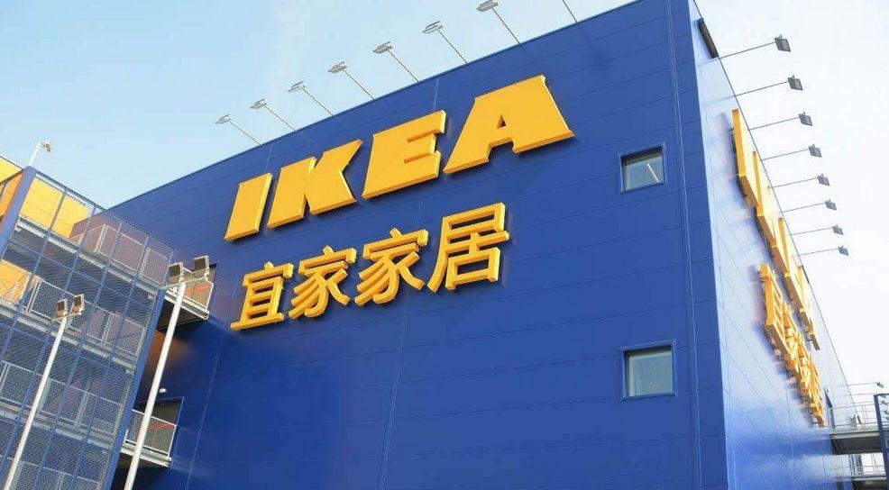 宜家中国宣布今年开设迷你店的新战略