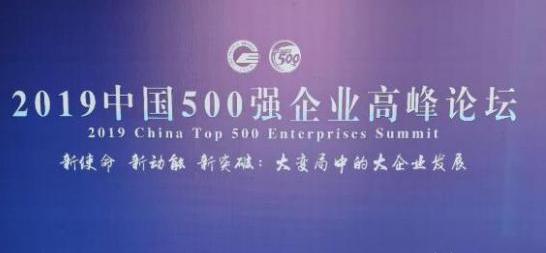 2019年中国500强企业名单,欧派家居也是中国最大的500家制造企业之一