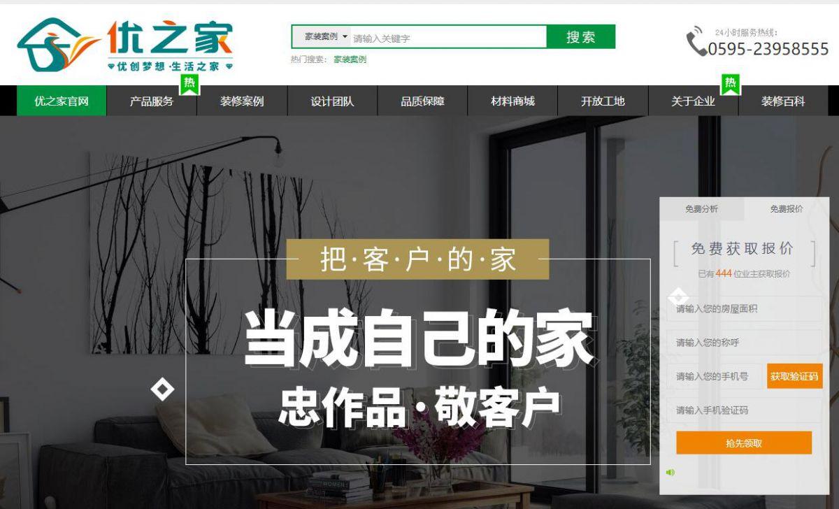热烈祝贺福建优之家装饰2018新版官方网站上线
