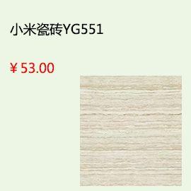 德化小米瓷砖