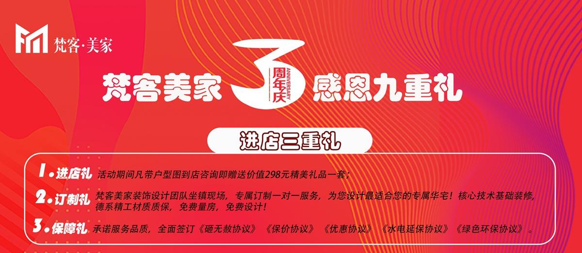 襄阳梵客·美家装饰3周年庆