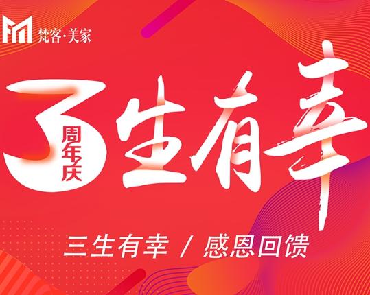 襄阳活动襄阳梵客·美家装饰3周年庆