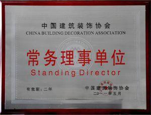 中国建筑装饰协会常务理事单位