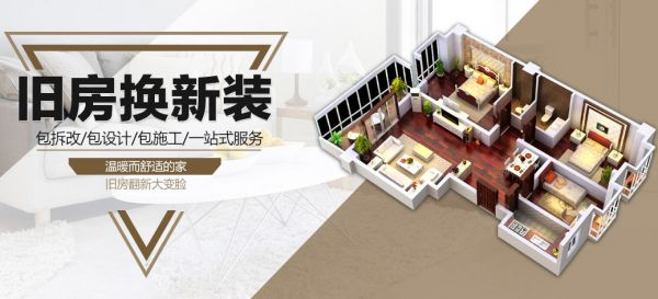 上海装修活动二手房装修大翻新