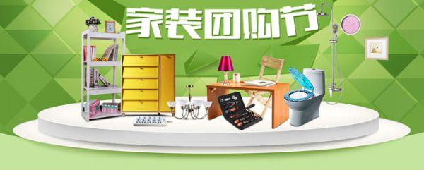 上海装修活动家装团购节