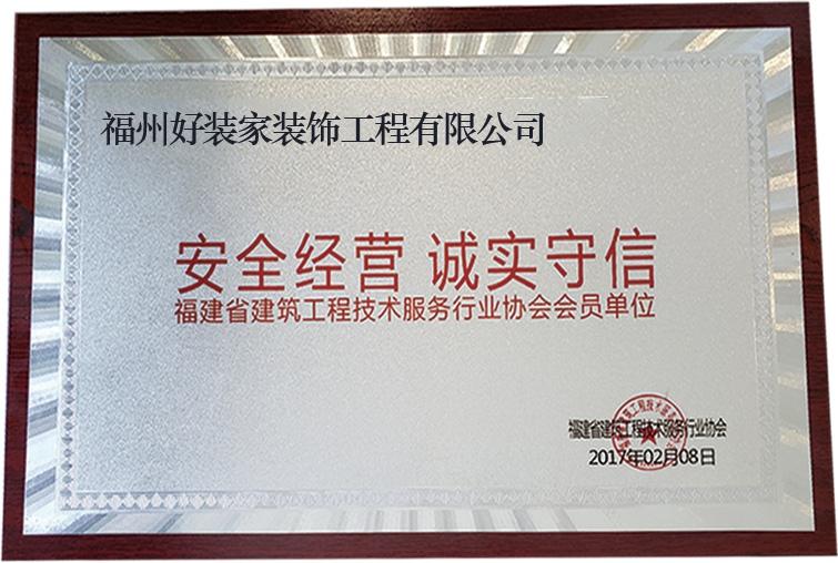 福建省建筑工程技术服务行业协会会员单位