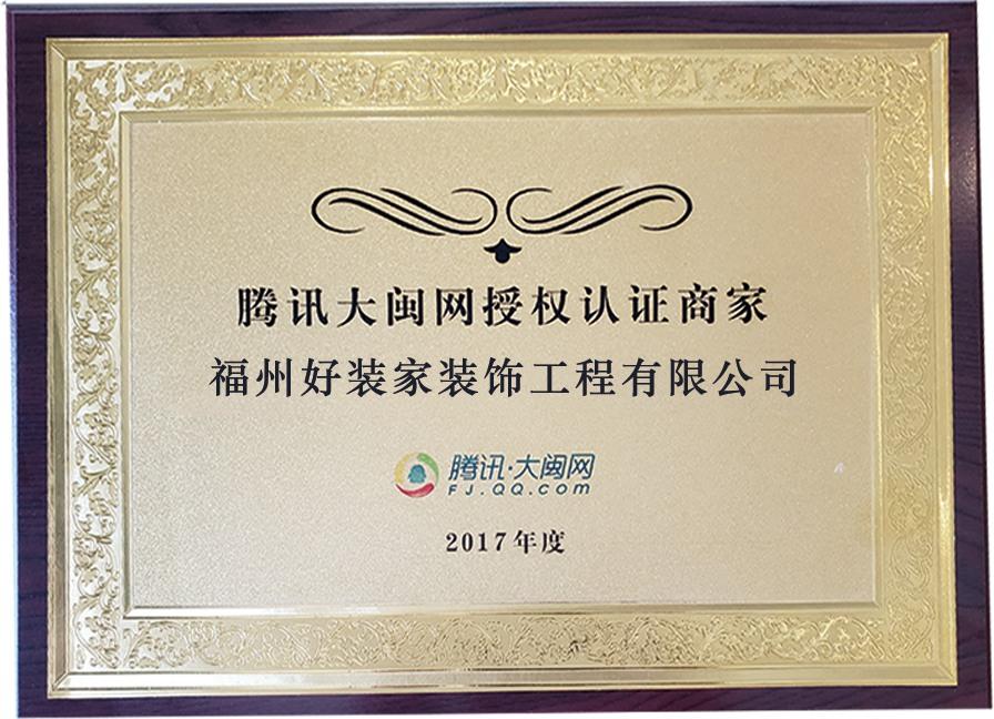 腾讯大闽网授权认证商家