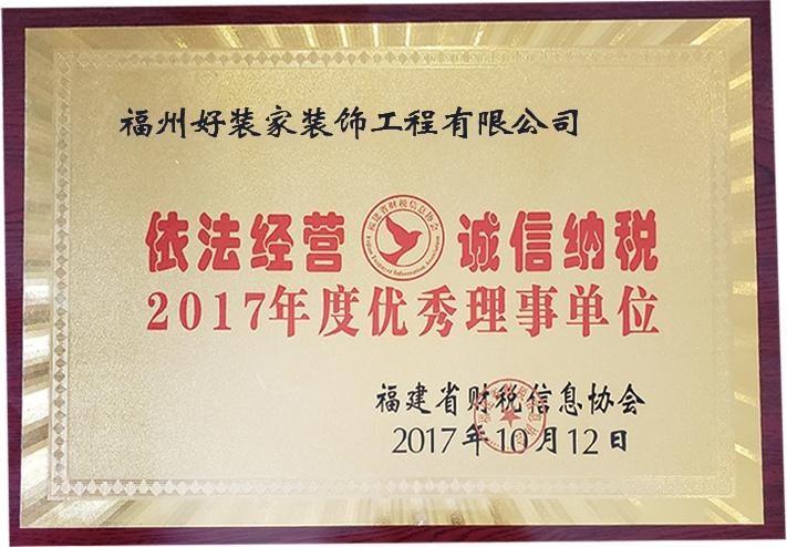 2017年度优秀理事单位