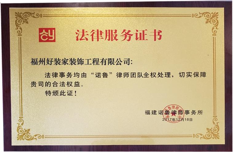 法律服务证书