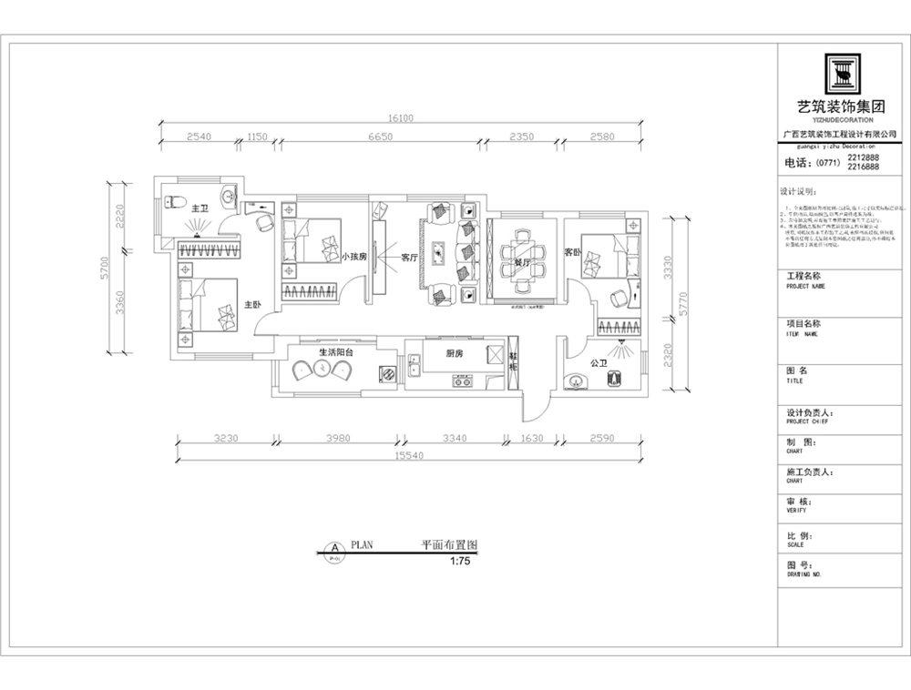 廣西裝修案例普羅旺斯卡地亞莊園 98平 歐式