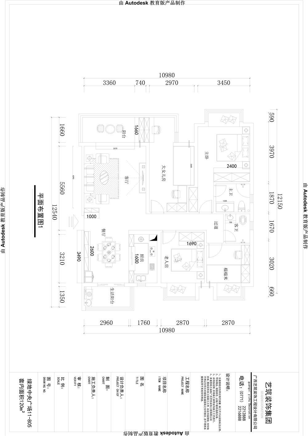 廣西裝修案例綠地中央廣場120平