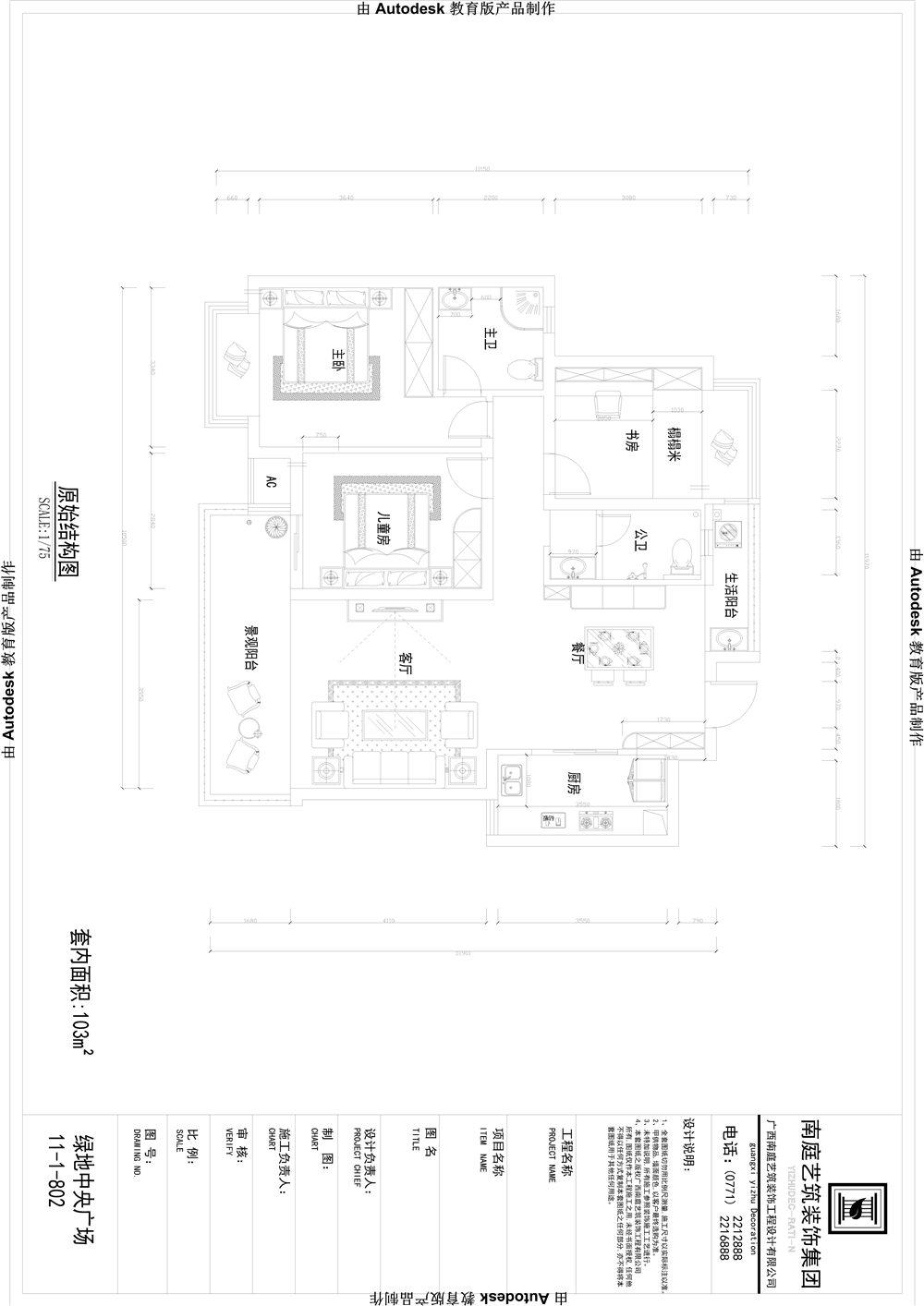 廣西裝修案例綠地中央廣場平103