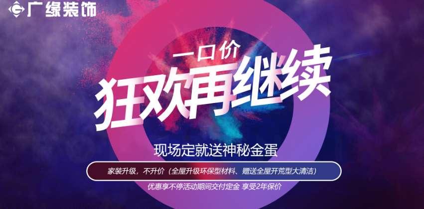 廣緣裝飾十六周年慶典,禮惠全城!