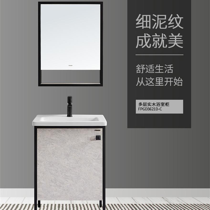 鄂州法恩莎浴室柜FPGD3621D-C-卫浴套餐