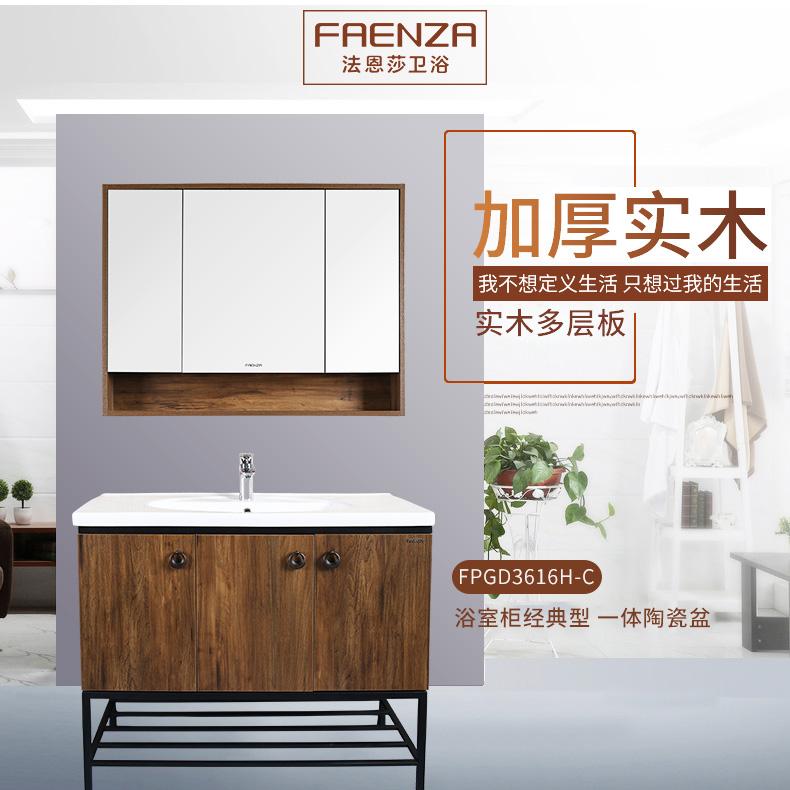 鄂州法恩莎浴室柜FPGD3616H-C-卫浴套餐
